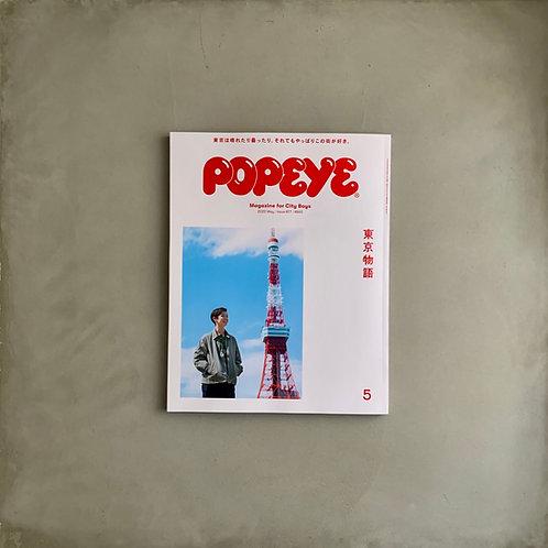 Popeye Vol. 877