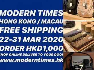 【最後今天! LAST DAY! MODERN TIMES HONG KONG / MACAU FREE SHIPPING・香港、澳門免運費】