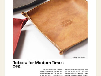 【ROBERU FOR MODERN TIMES 3RD ANNIVERSARY・NEW SHADING LEATHER TRAY】