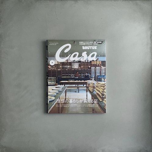 Casa Brutus Vol. 232