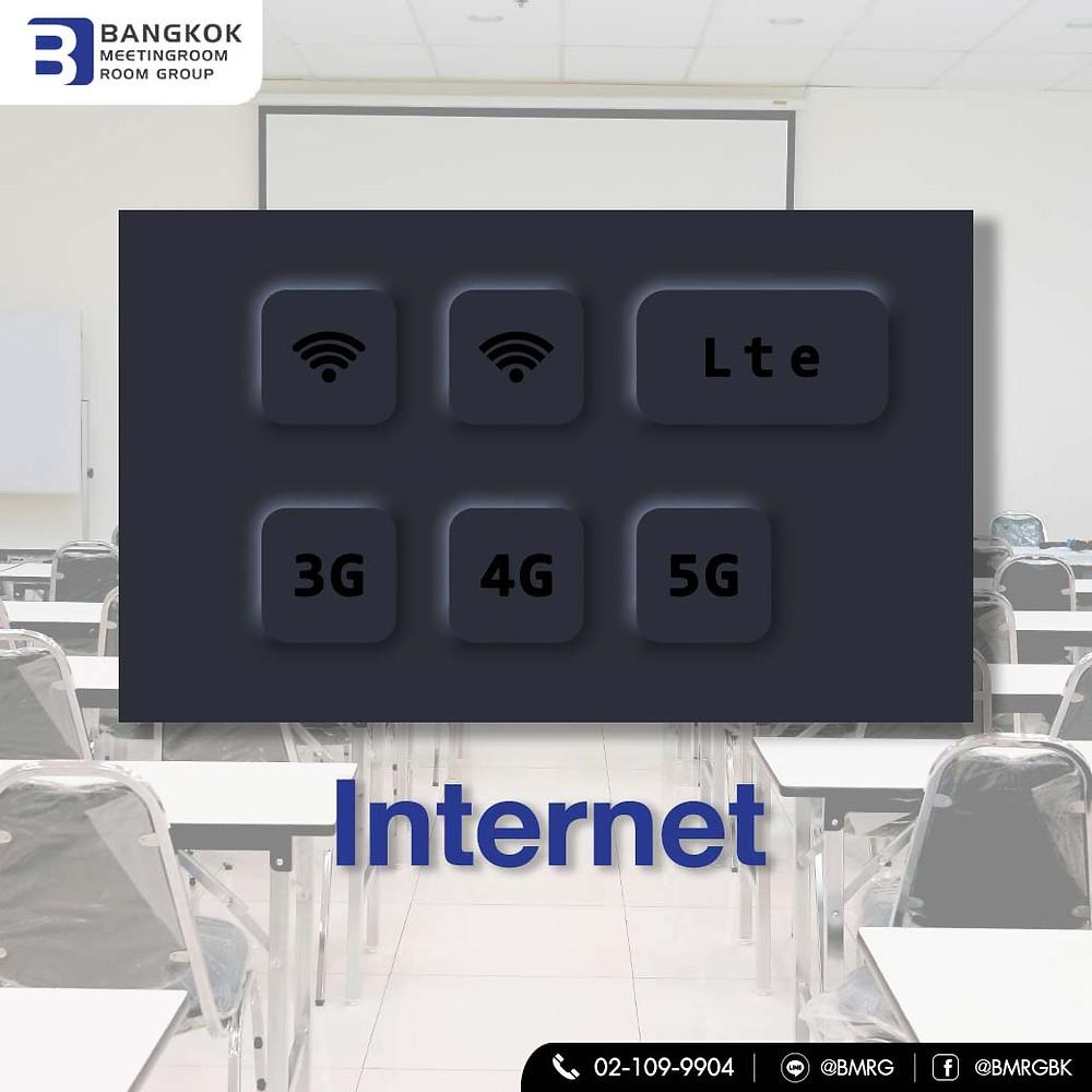 อินเทอร์เน็ตสำหรับประชุมออนไลน์ ประชุมนอกสถานที่