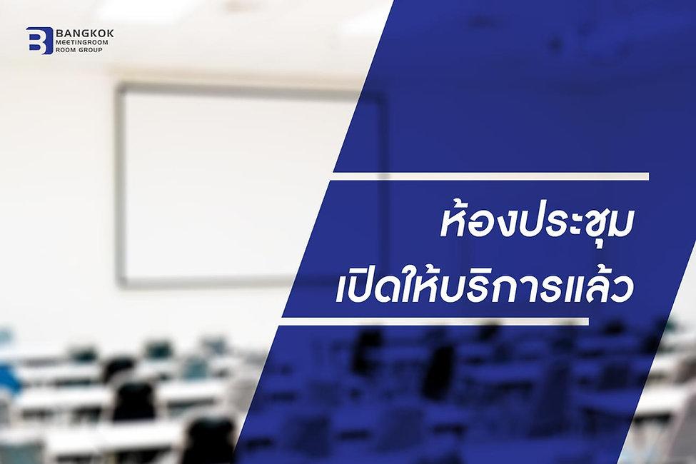 Phayathai meeting room for rent.jpg