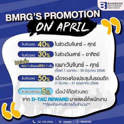 BMRG - Promotion
