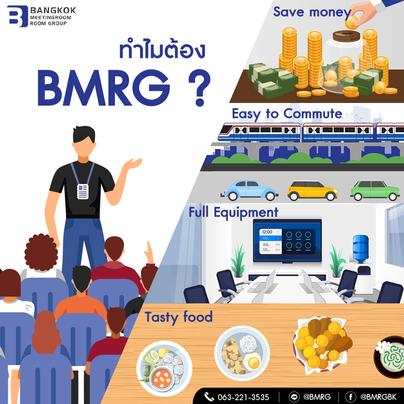 ทำไมต้อง BMRG