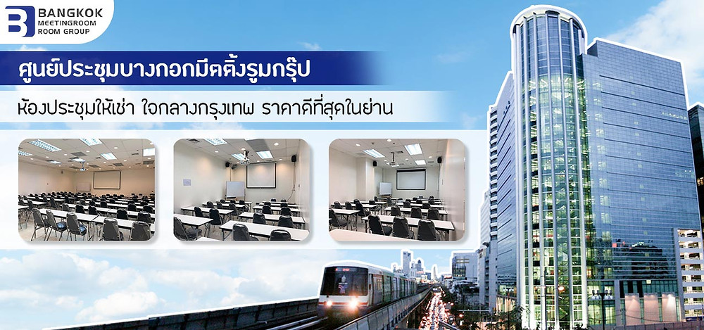 ห้องสัมมนาราคาถูก ที่มีระบบการประชุมแบบออนไลน์ ติดรถไฟฟ้า ใจกลางเมือง