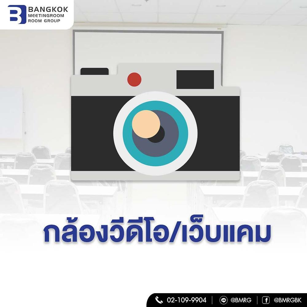กล้องถ่ายรูป มือถือ  กล้องเว็บแคมสำหรับประชุมออนไลน์ ประชุมนอกสถานที่