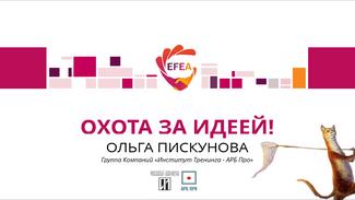"""""""Охота за идеей!"""" - мастер-класс на Евразийском Ивент Форуме (EFEA)"""