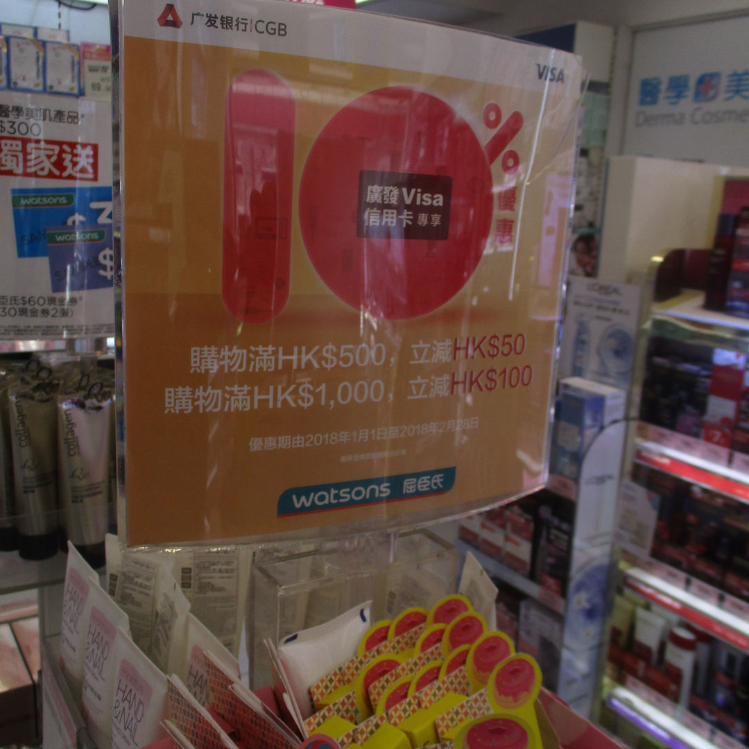 Visa-CGB-promotion