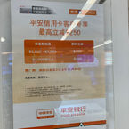 Ping-an-bank-promotion