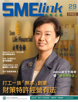 _SME_issue29-01