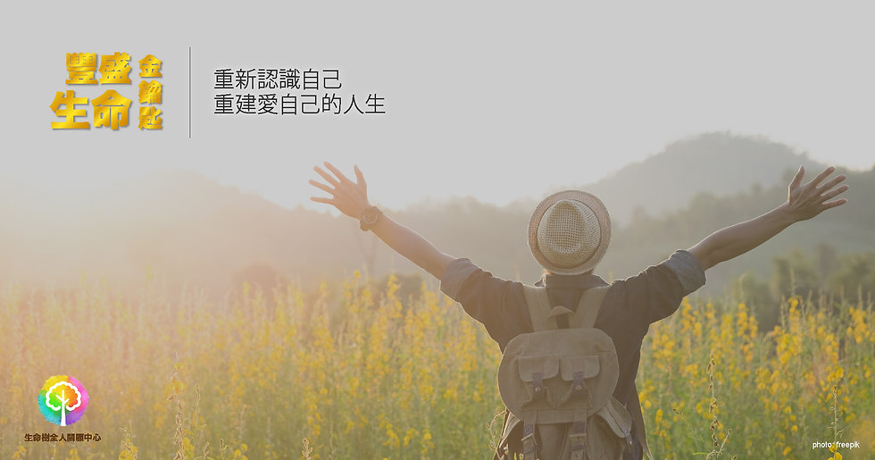 第18屆《豐盛生命金鑰匙》2021年8月