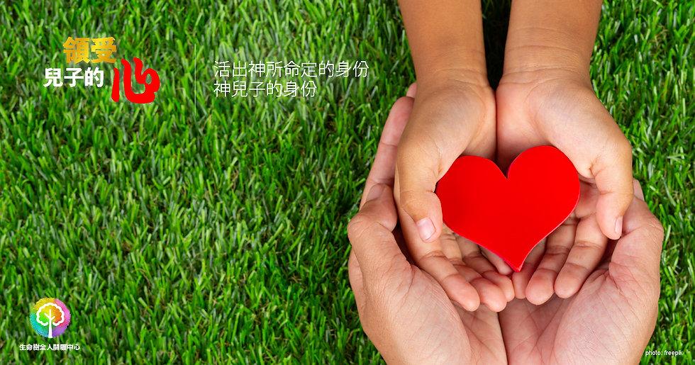 《領受兒子的心》課程 - 2021年10月