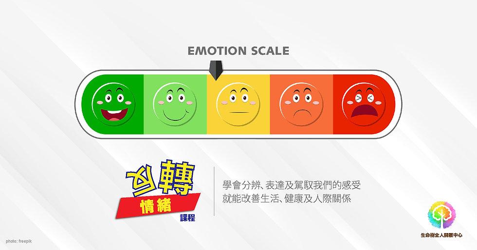 「反轉情緒」課程 2021
