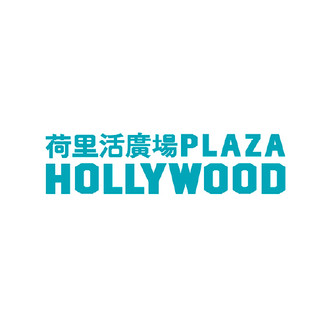 Flame-PR-clients-plazahollywood.jpg
