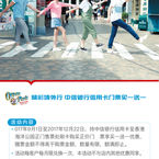 Citic-bank-promotion