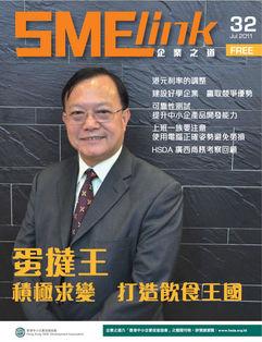 _SME_issue32-01.jpg