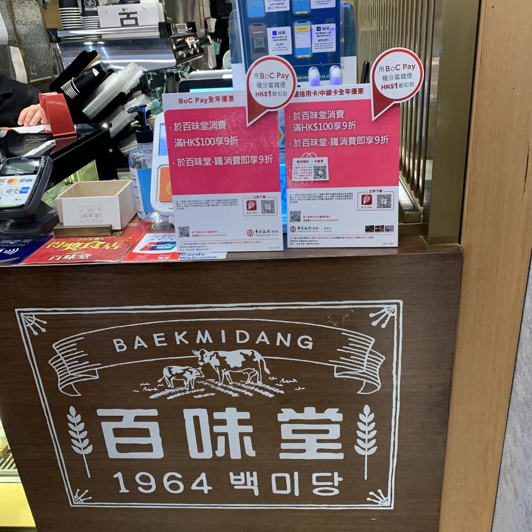 BOC-Credit-card-promotion