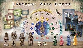 трансформационная игра Пантеон