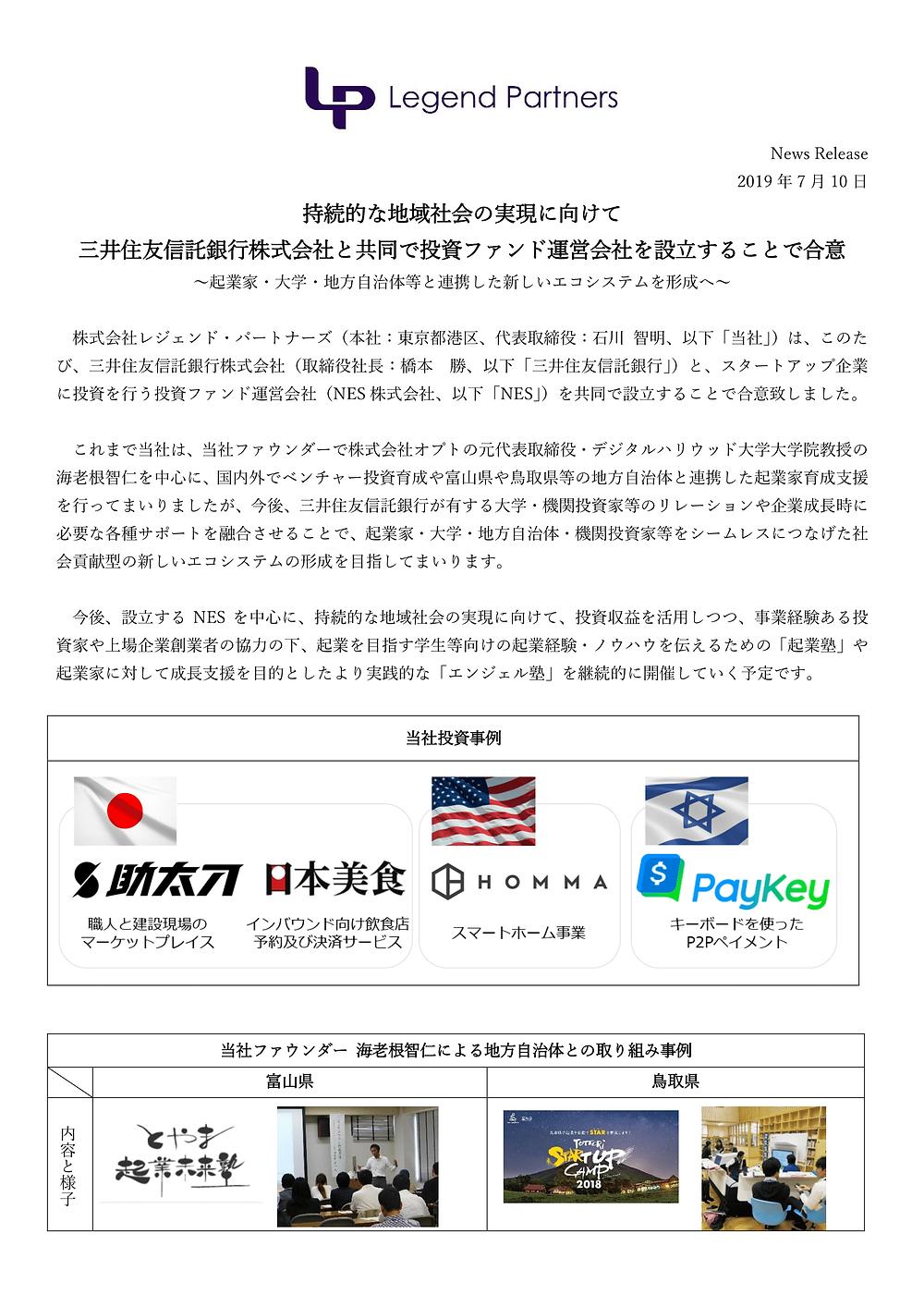 銀行 信託 信託 住友 三井 投資
