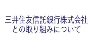 三井住友信託銀行株式会社との取り組みについて