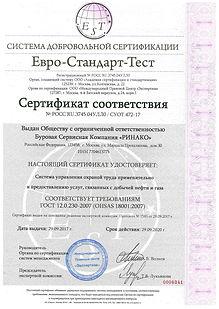 Сетрификат система управления охраны тру