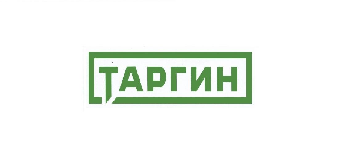 Таргин