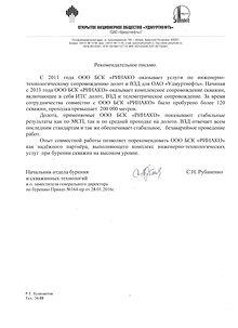 """Отзыв ОАО """"Удмуртнефть"""""""