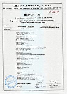 Сертификат соответствия БСК РИНАКО - Н00