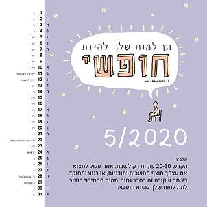 2019/20 calendar