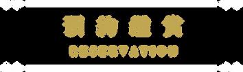 預約鑑賞 / Reservation