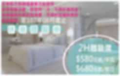 QK摩鐵用折價券_休息_10708 (2).jpg
