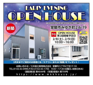 【OPENHOUSE】2020/2/8~2020/2/9 室蘭市みゆき町にて展示会開催