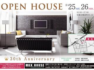 【OPENHOUSE】2018/8/25~2018/8/26 室蘭市幌萌町にてオープンハウス開催