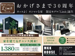 【予約制】登別市にてオープンハウス開催