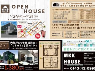【予約制】5/24~5/31室蘭市にてオープンハウス開催