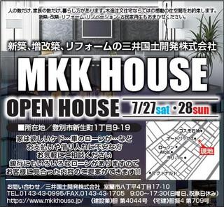 【OPENHOUSE】2019/7/27~2019/7/28 登別市新生町にて展示会開催