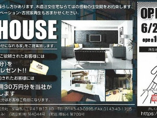 【OPENHOUSE】2019/6/22(土)~2019/6/23(日)の2日間 室蘭市八丁平にてOPEN HOUSE開催