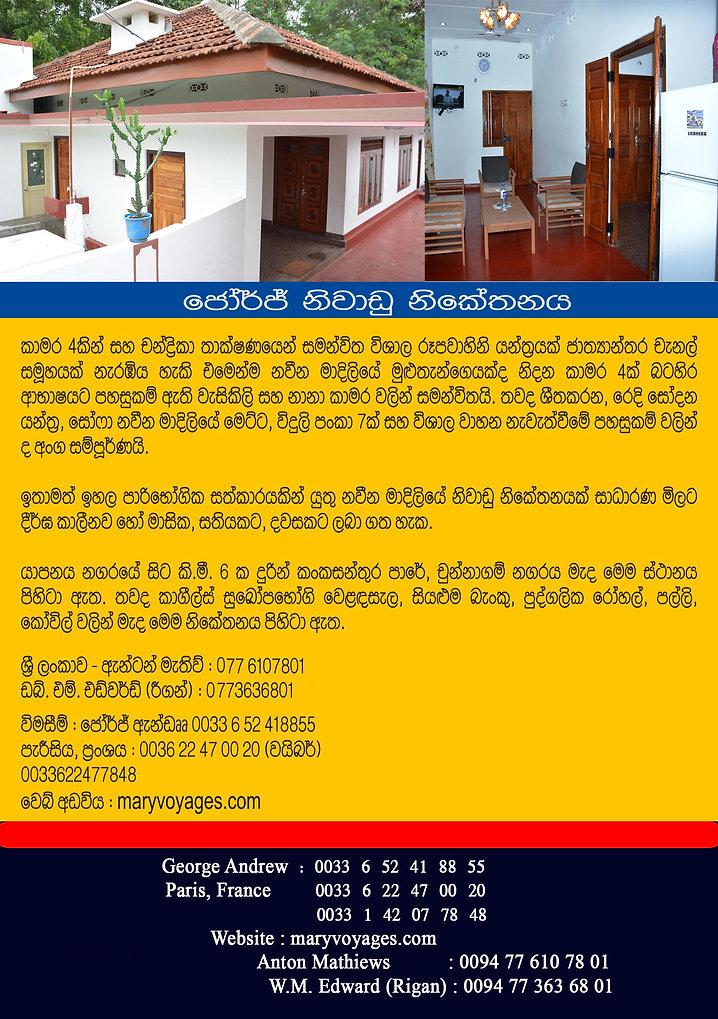 home rent sinhala (1).jpg
