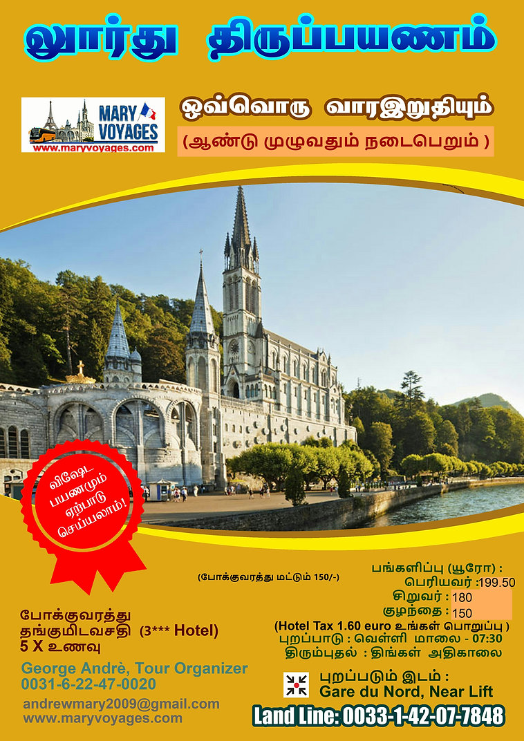Lourdes Every Weekend 2019 Tamil.jpg