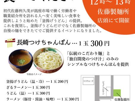 10/23(水)店頭イベント開催