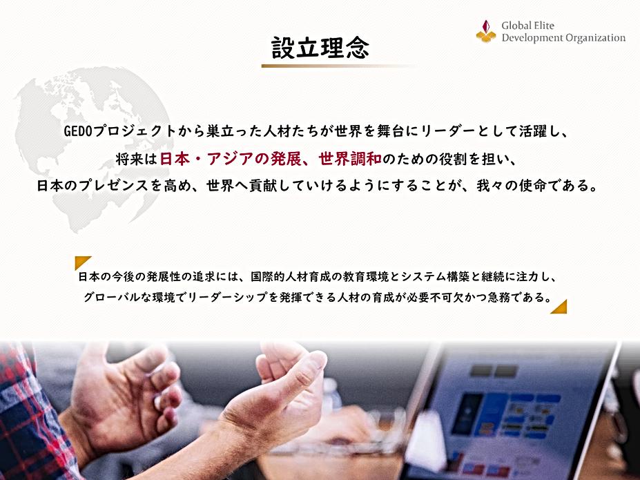 GEDO報告会 2020 (3)-1.png