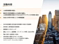 GEDO報告会 2020 (3)-2.png