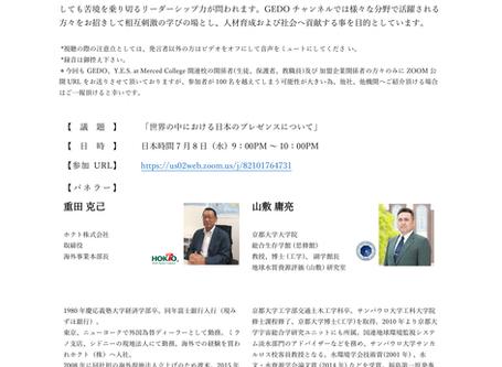 第7回:「世界の中における日本のプレゼンスについて」