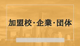 加盟・企業・団体.png