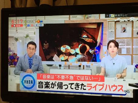 東海テレビで放映されました