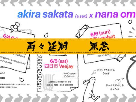 【延期のお知らせ】坂田明x大森菜々 東海ミニツアー