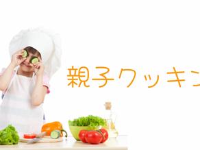 【夏休み限定】親子クッキング