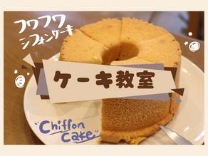 シフォンケーキ作り教室