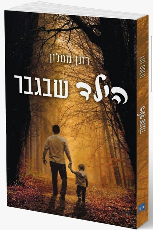 הספר - הילד שבגבר. מאת רונן מטלון