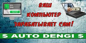 autodengi.png